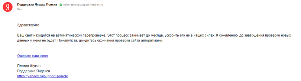 As usual, Yandex responds to such messages