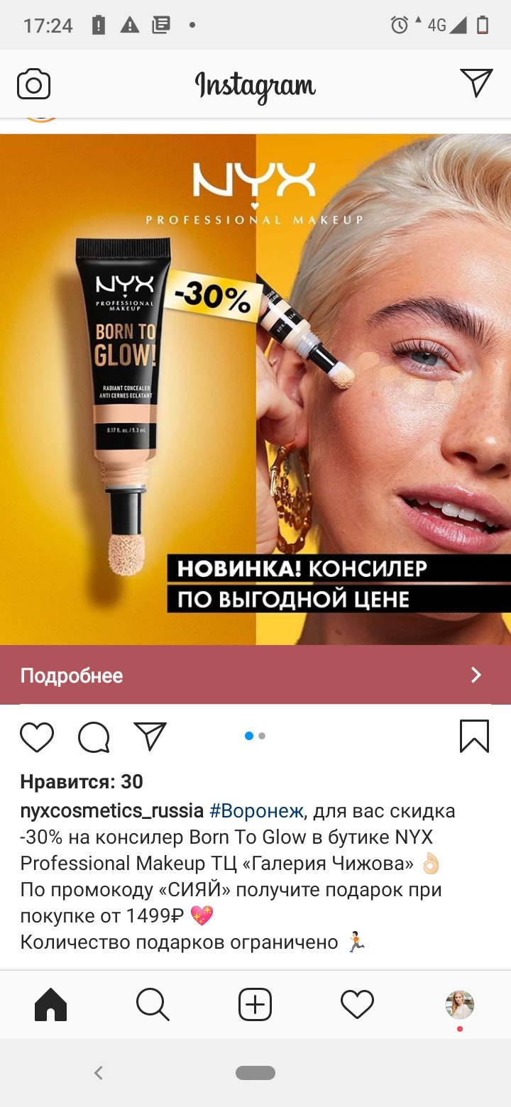 Promotion from NYX