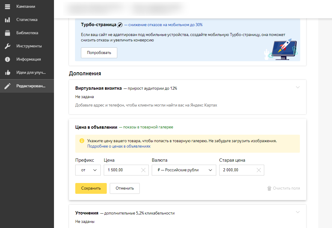 Adding a price in Yandex.Direct