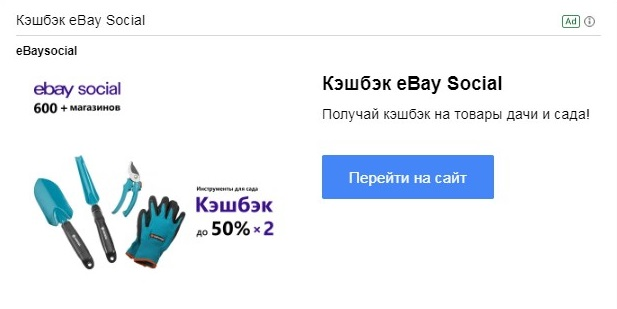 Expanded ad in Gmail
