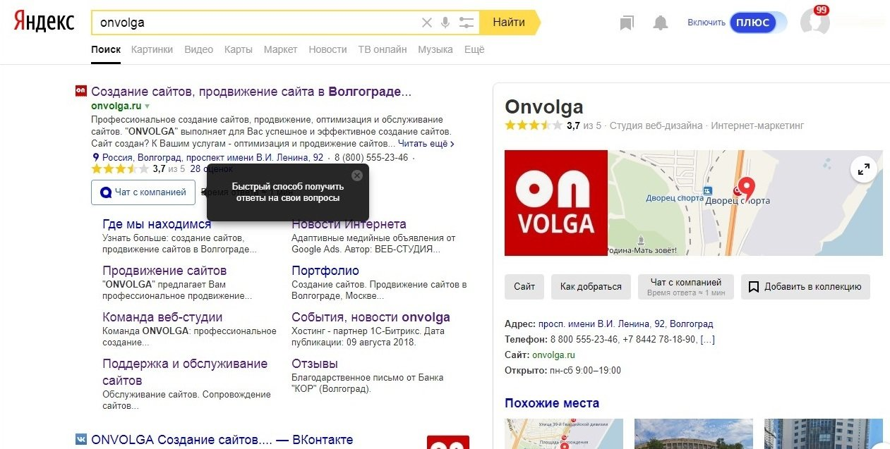Chat in Yandex search results