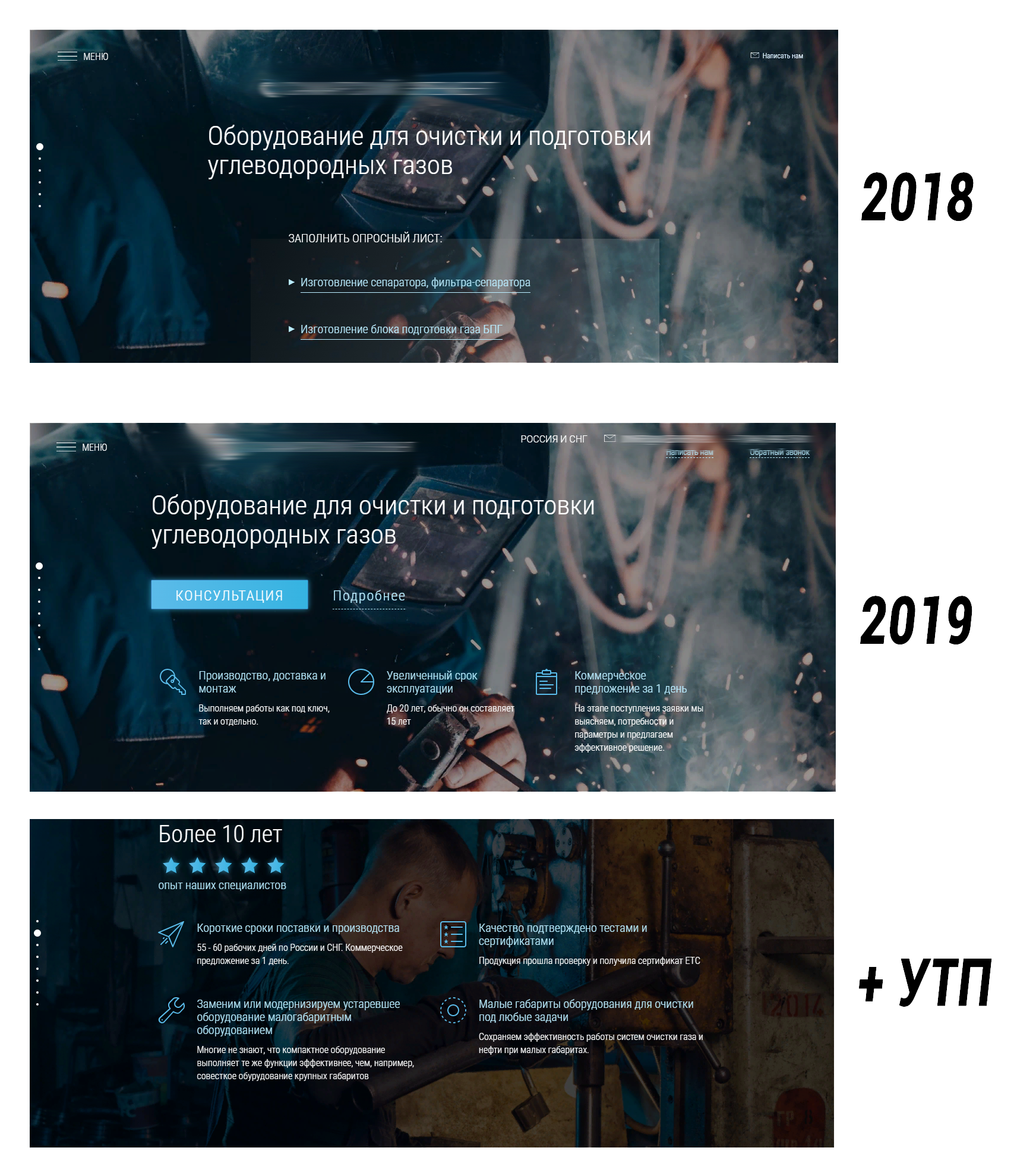 Site versions in 2018 and 2019