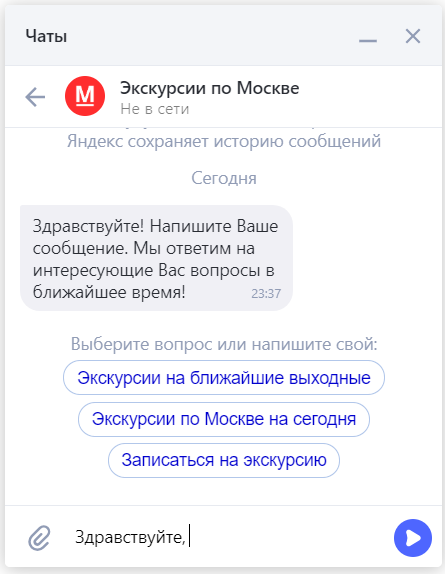 chat in ad