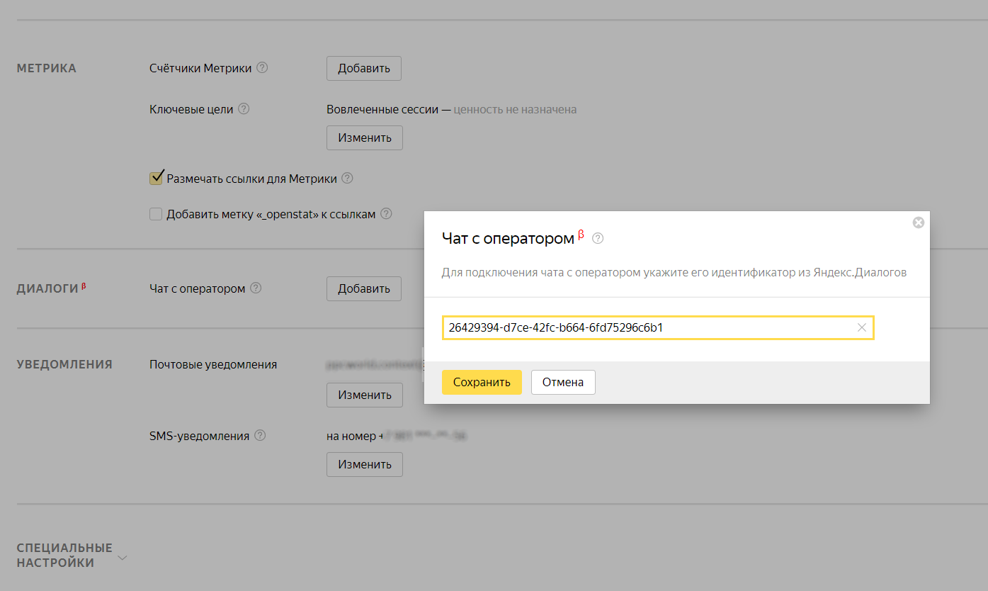connect chat in Yandex.Direct
