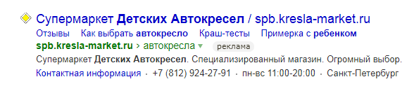 Add-ons in Yandex