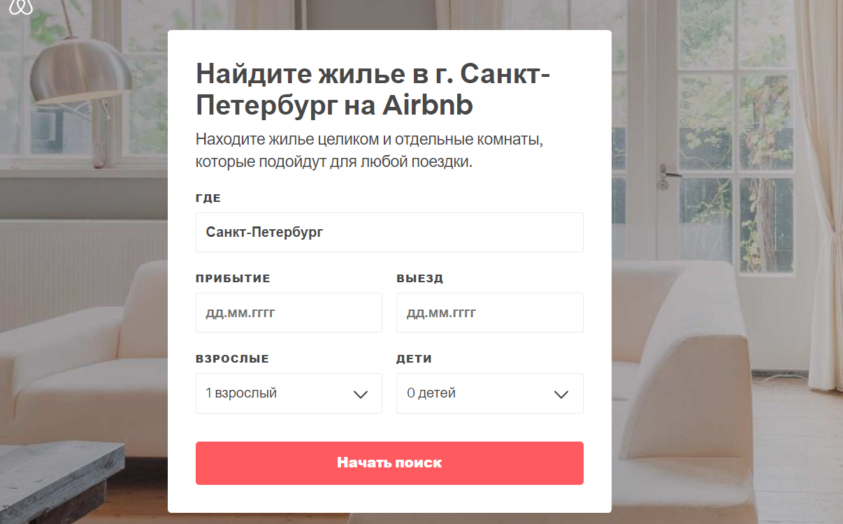 Button on the Airbnb website
