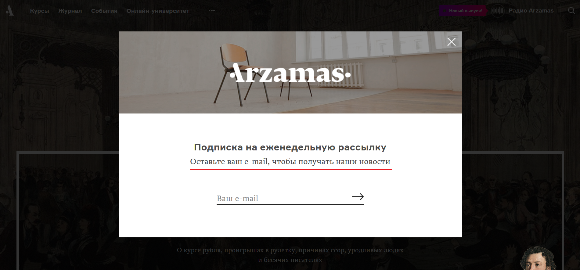 Arzamas subscription form
