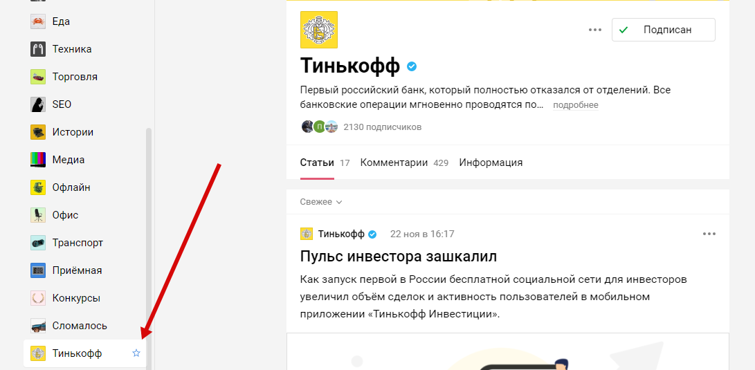 UX patrol: disassembling the interface of the vc.ru website