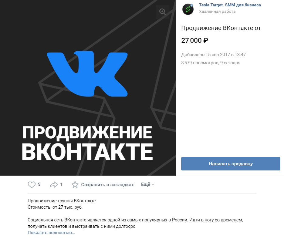 sale of goods and services on VKontakte