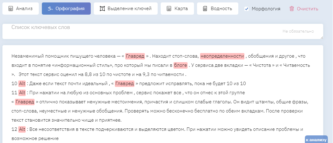 You can check the text, but the service will not explain why a particular word is an error