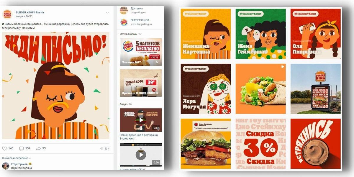 For example, Burger King is equally recognizable on VKontakte and on Instagram. Moreover, if VKontakte the optimal image size for a post is 700 x 500 pixels, then Instagram supports frames of three different formats. Illustrations of inappropriate sizes will maintain proportions, but lose quality, automatically shrinking or stretching when loaded. SMM-specialist knows this, and knows how to format images for different sites